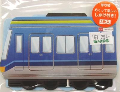 キッズぽち20132