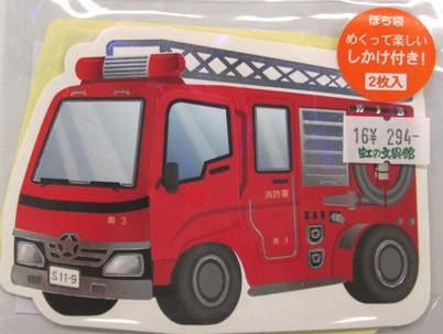 キッズぽち20133