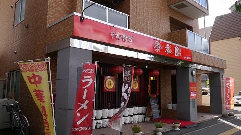 札幌市 李香園