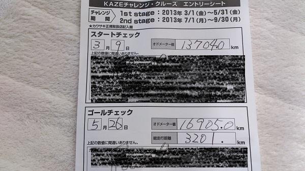 20130531_01.jpg