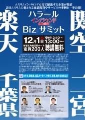 20141201seminar.jpg