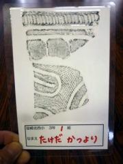 土器拓本カード表