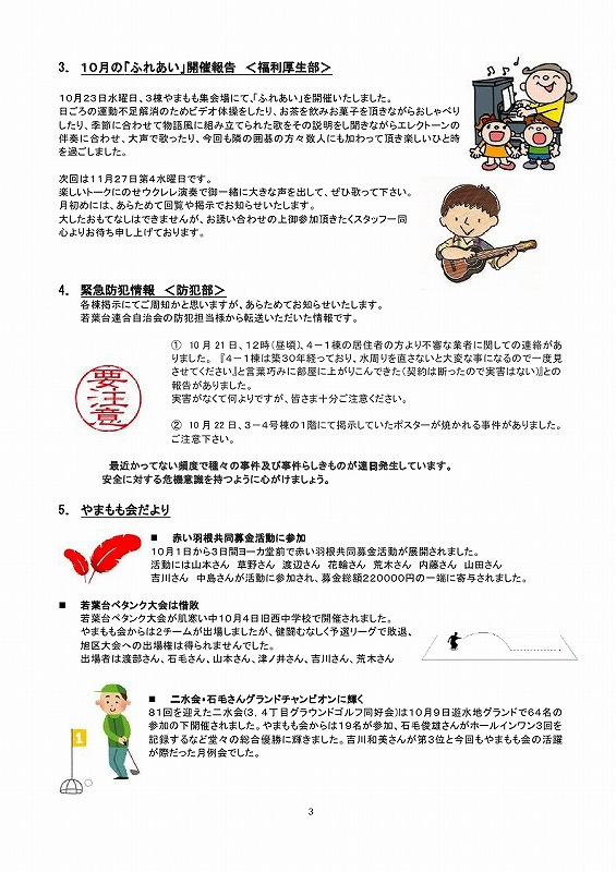 201310-Page3.jpg