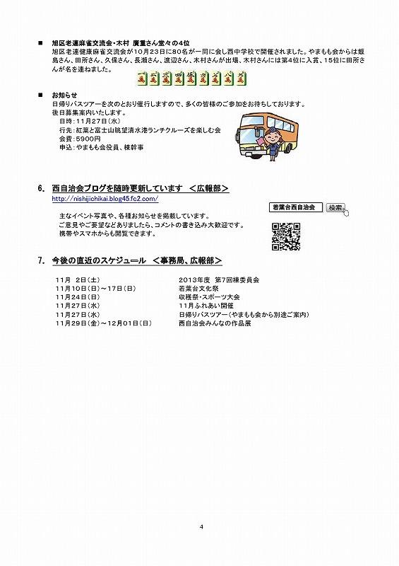 201310-Page4.jpg