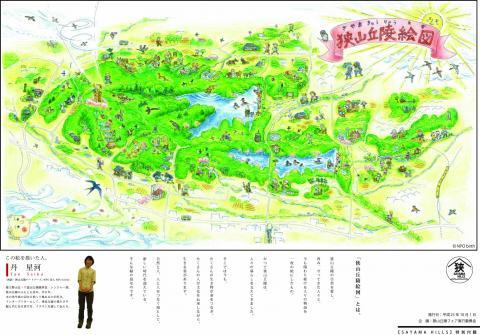 【付録】狭山丘陵絵図6 (1)のコピー