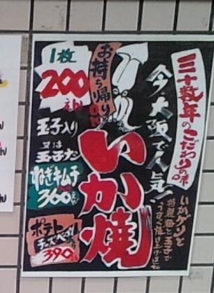 20131110ikayaki.jpg