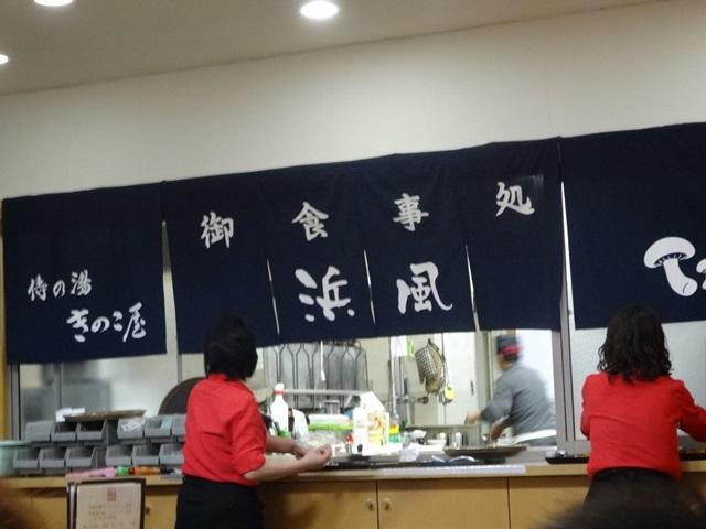 112kinoko1.jpg