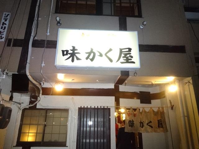 mikakuya1.jpg