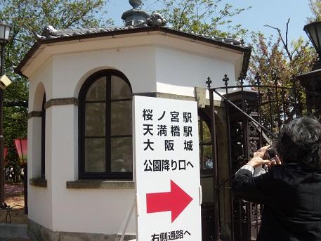 大阪造幣局 出口