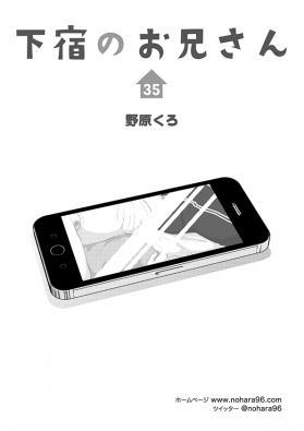 宿兄_トビラ_035