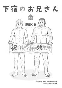 宿兄_トビラ_038