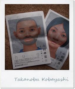 TakanobuKobayashi20141128
