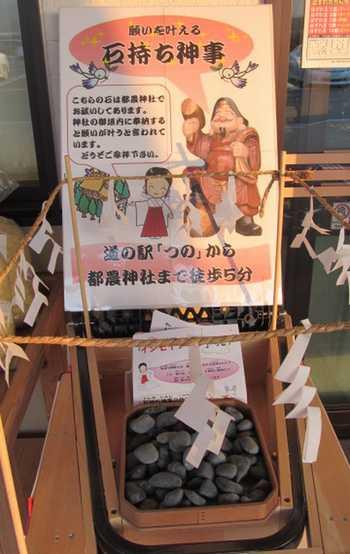 つの 8 都農神社