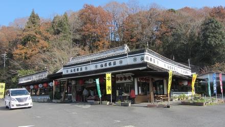 山椒茶屋 1