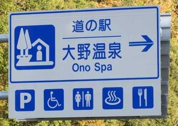 大野温泉 1