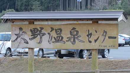 大野温泉 2