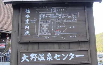 大野温泉 3