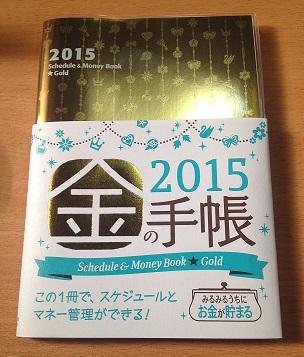 2015年の手帳。