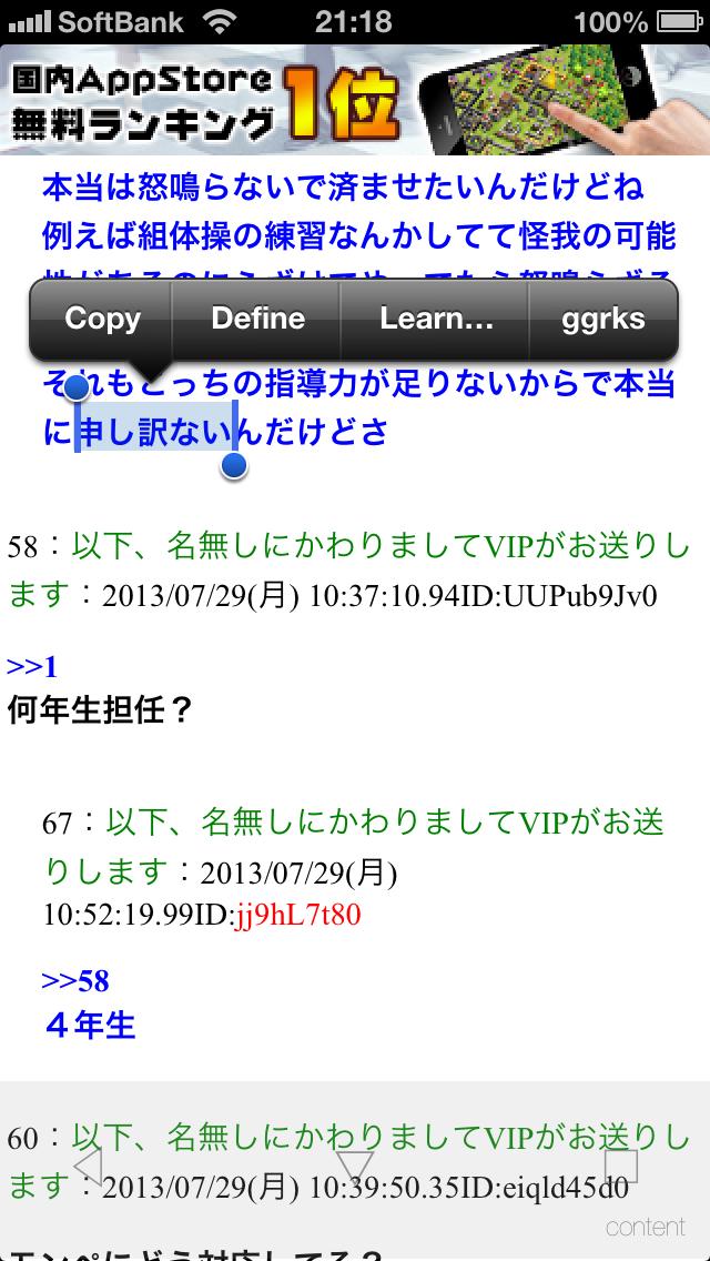 写真 2013-07-29 21 18 10