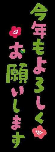 osyougatsu_kotoshimo_yoroshiku.png