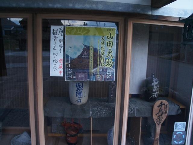 20141122HokusetsuS016s.jpg