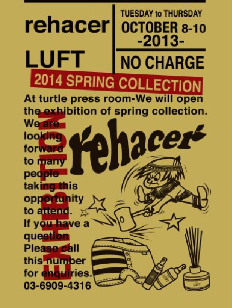 rehacer 2014 supring&summer 展示会