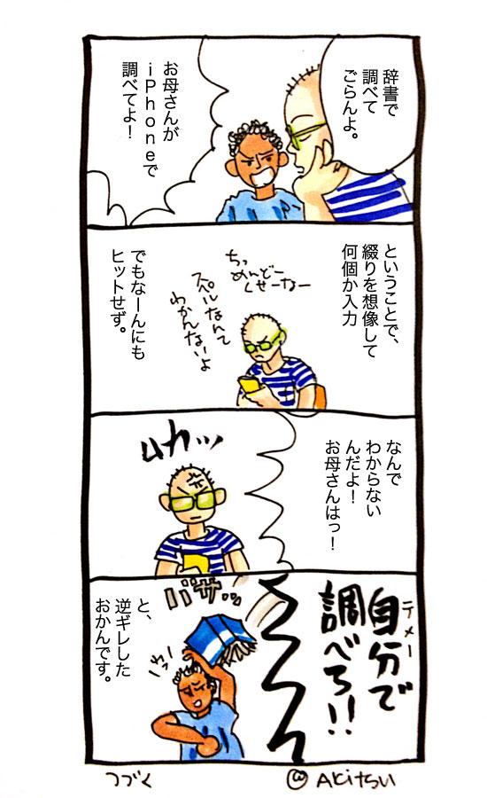 gyakugire