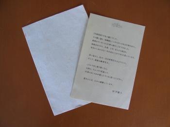 母の日手紙1縮小