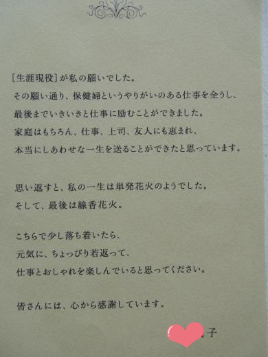 母の日国子手紙加工