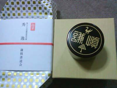kensin_20130602205452.jpg