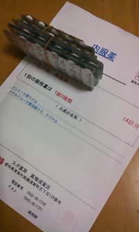 kusuri_20130613220859.jpg
