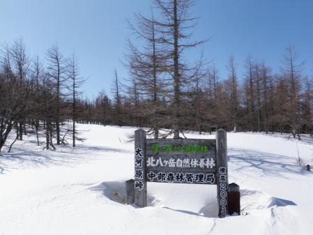 130413蓼科山 (14)s