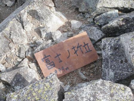 130527立山 (38)s