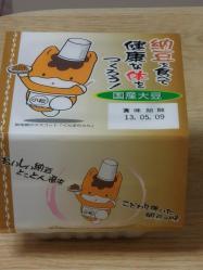 130501納豆 (4)s
