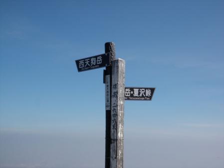 130810天狗岳 (16)s