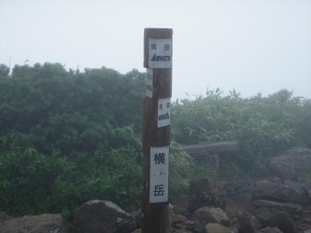130824秋田駒~乳頭山 (33)s