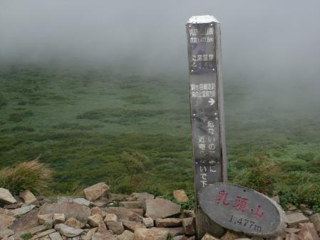 130824秋田駒~乳頭山 (61)s