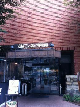 たばこと塩の博物館1_1