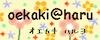 oekaki@haru