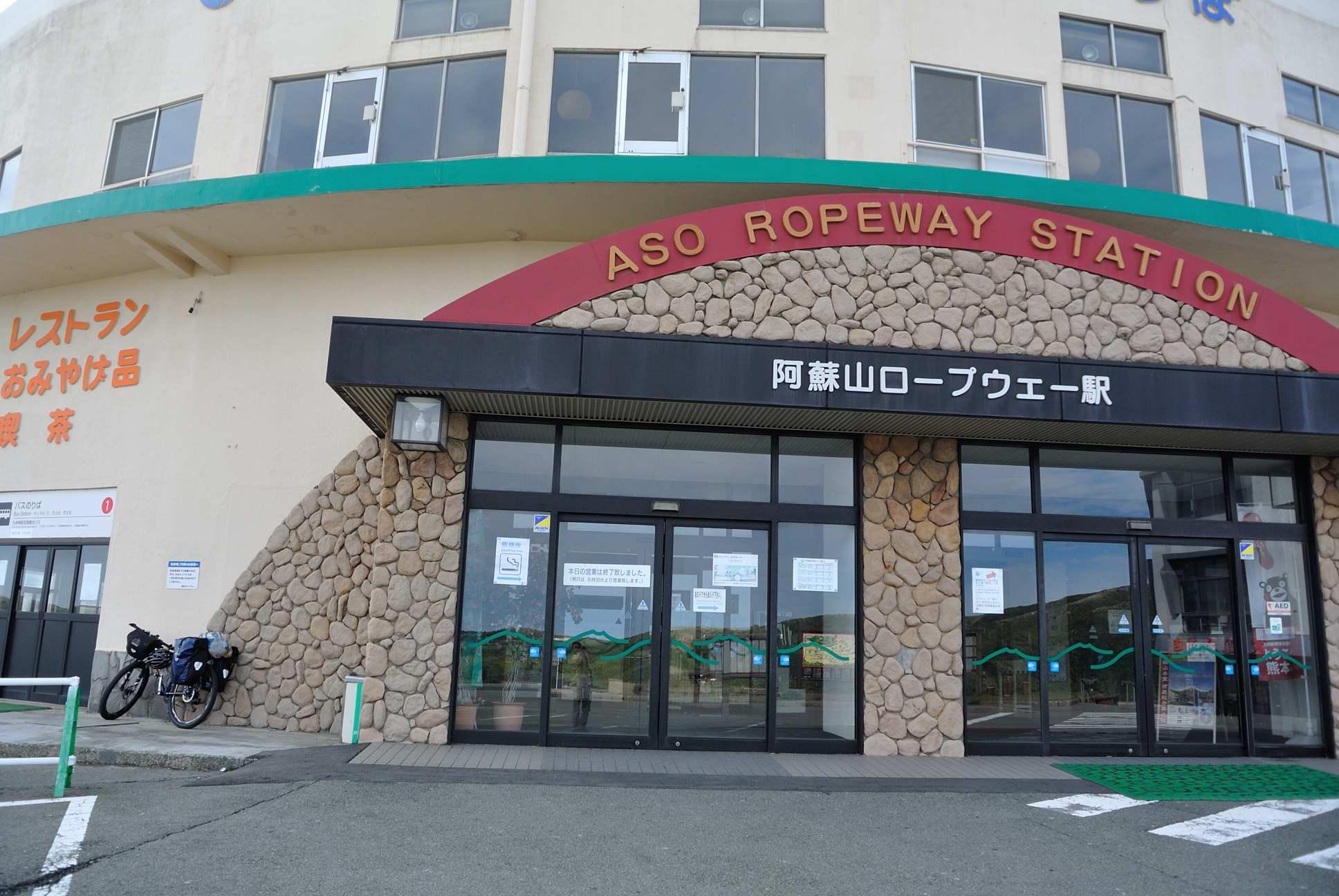 阿蘇山ロープウェイ乗り場
