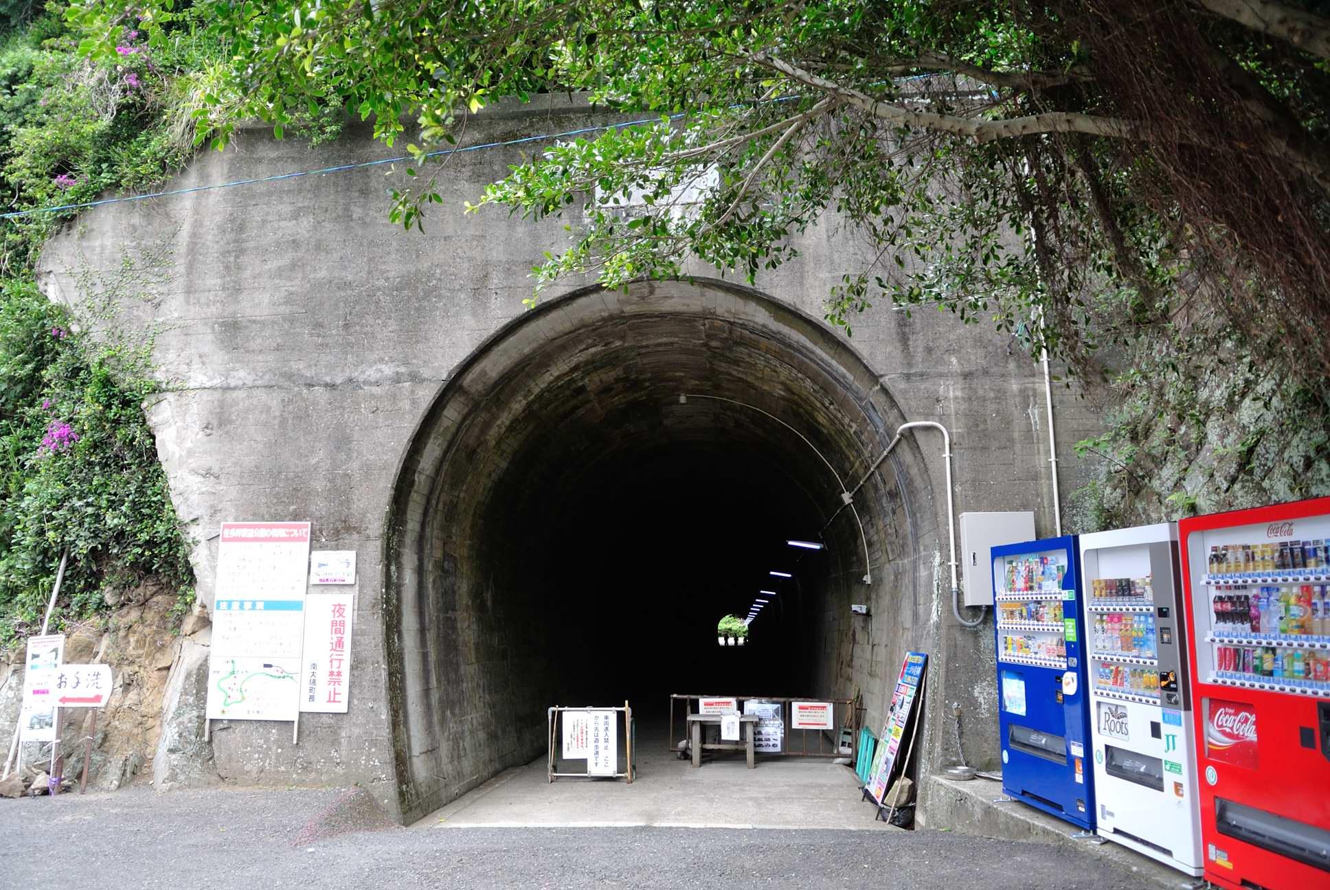 佐多岬へ行くためのトンネル