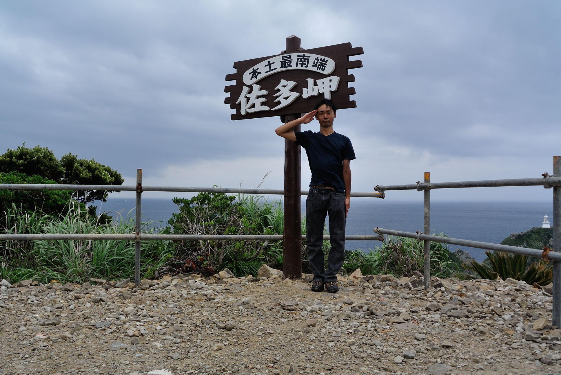 佐多岬での記念撮影