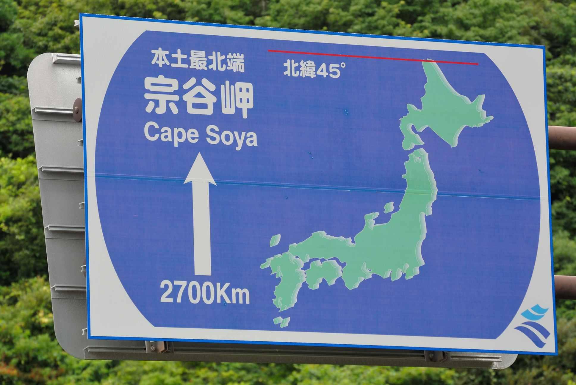 宗谷岬まで2300km