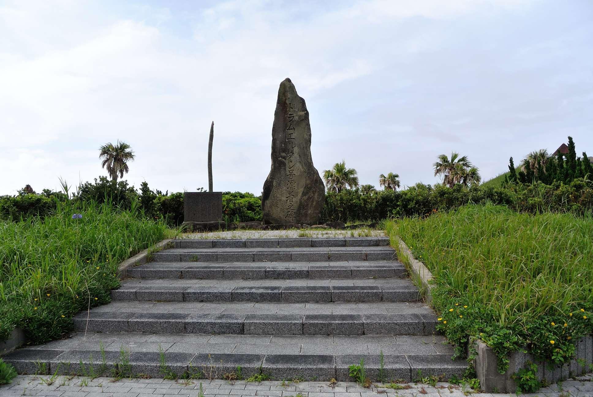 ドラムエルタン号漂着者の碑