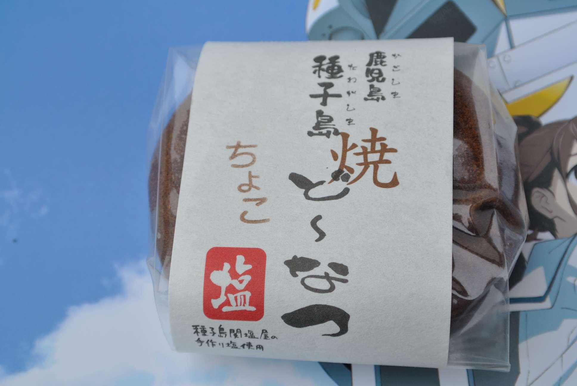 種子島焼ドーナツ