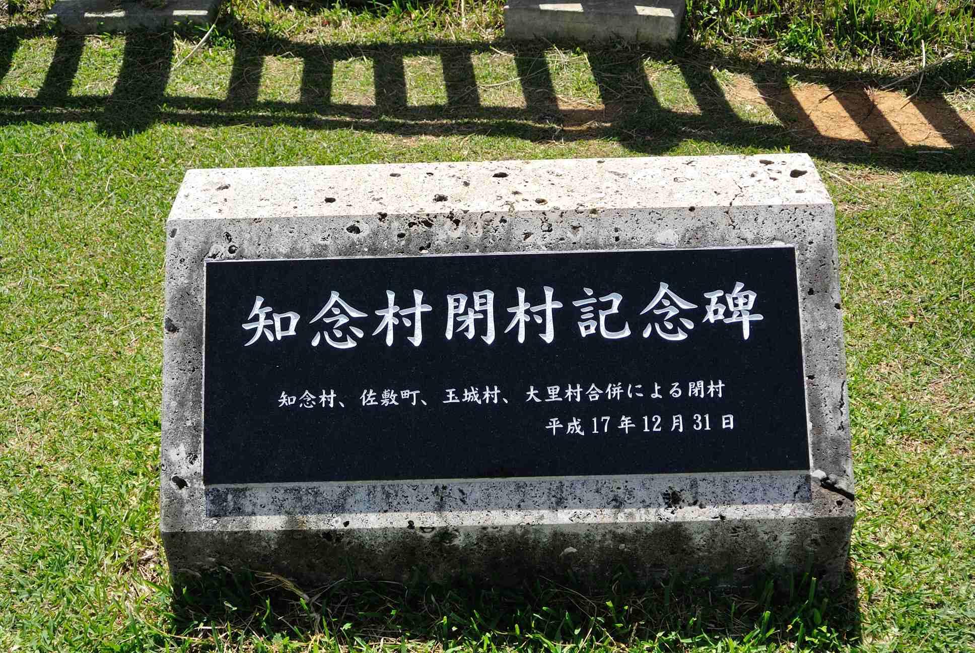 知念村閉村記念碑