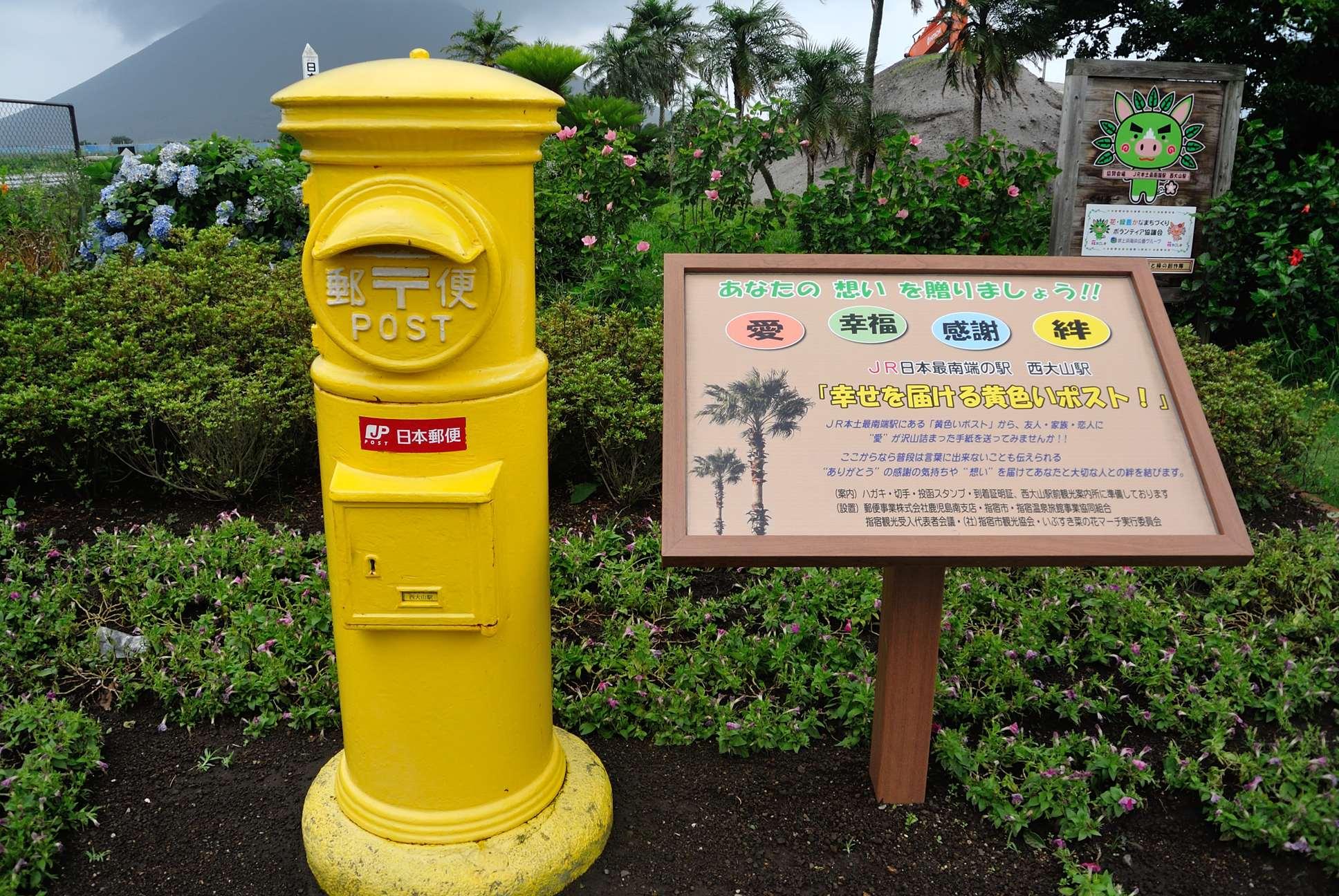 西大山駅のポストは黄色い