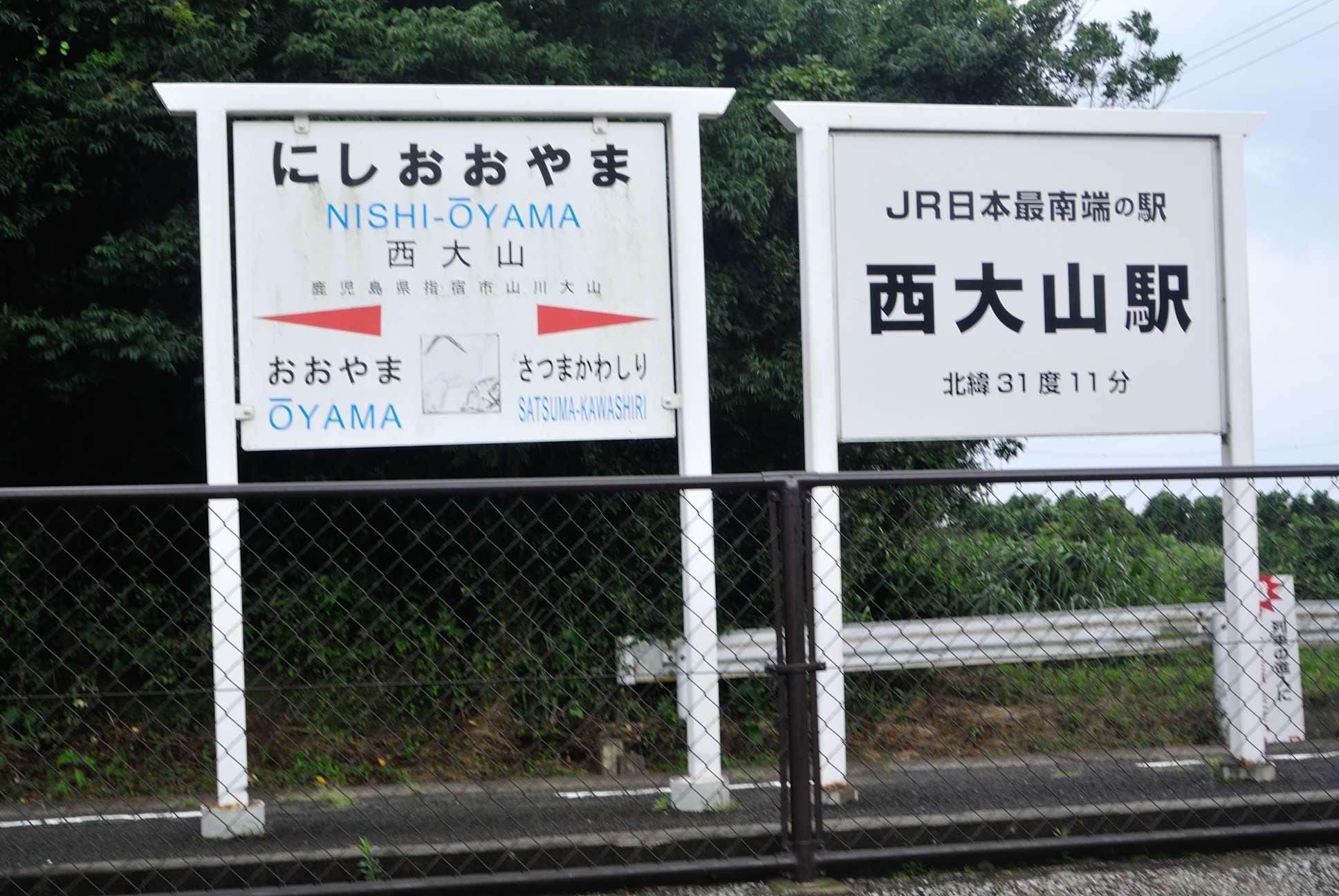 JR最南端の西大山駅