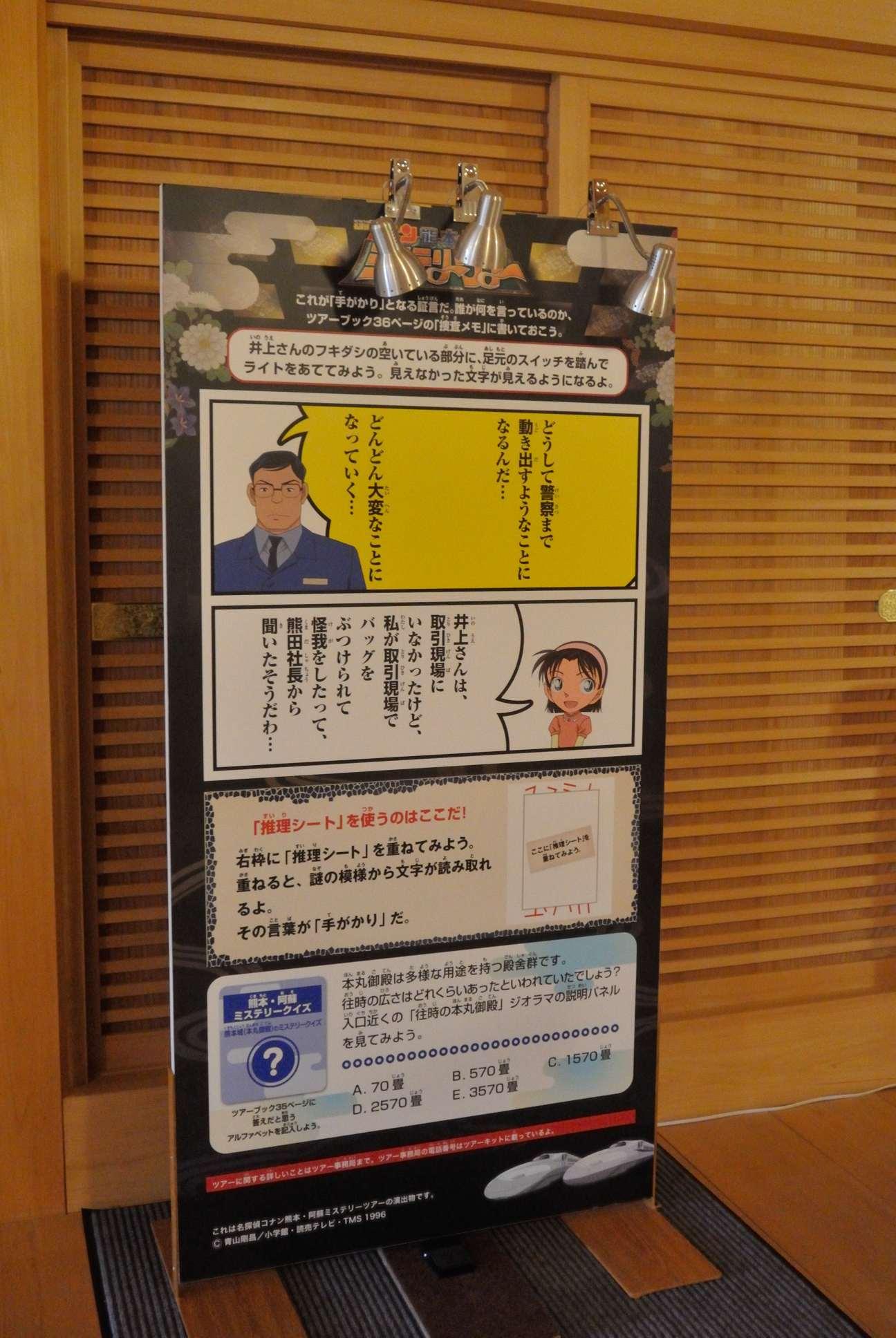 熊本城内コナンミステリーツアーの出し物