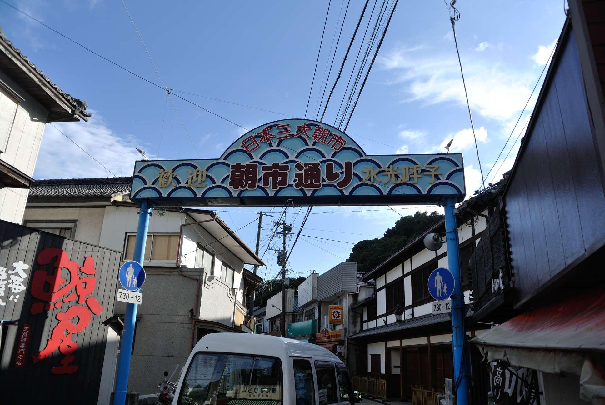 日本3大朝市の一つ呼子の朝市